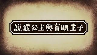 【小熊】說謊公主與盲眼王子  嘘つき姫と盲目王子 - Part.1 - 捨棄了重要的東西,只為了陪伴在身邊 2018/09/03
