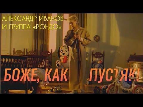 Александр Иванов - \