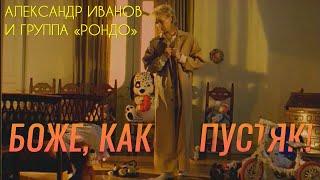 """Александр Иванов - """"Боже, какой пустяк"""". 1997 г."""