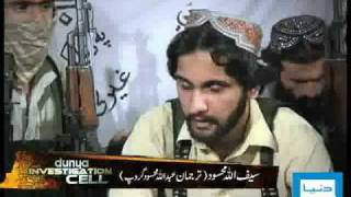 Dunya TV - DUNYA INVESTIGATION CELL - 15-08-09 -1