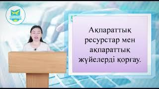 Видеолекция 5: Надежность информационных систем (каз. яз.)