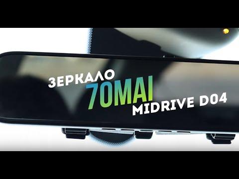Зеркало видеорегистратор 70mai D04 - То, что надо!