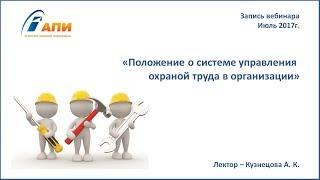 Положение о системе управления охраной труда в организации