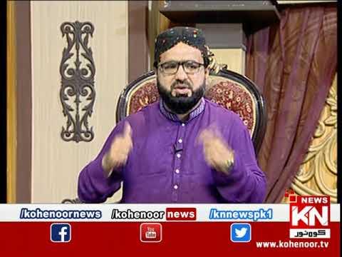 Istakhara 06 April 2021 | Kohenoor News Pakistan