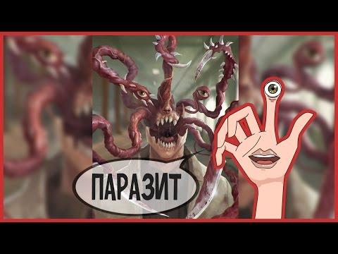 Рыба паразит в россии