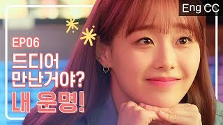 It's Always Under Your Nose [Dating Class] EP.06