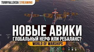 ✔️ НОВЫЕ АВИАНОСЦЫ 🔥 ПОХОРОНЫ КЛАССА ИЛИ ГОДНОТА? World of Warships