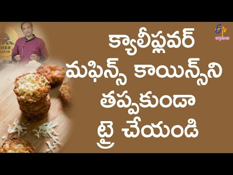 , title : 'Cauliflower muffin coins   Super Chef   5th February 2018   Full Episode   ETV Abhiruchi