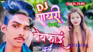 ,  Bewafa Shayari song full DJ mein जीतू मिक्सिंग  मोबाइल नंबर 9521247310