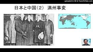 日本と中国-2満州国の建設