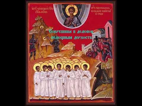 Молитва Песнопение Мученики 14000 Младенцев от Ирода В Вифлееме  Избиенные