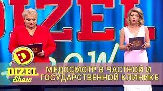 Как лечат в частной и государственной клиниках   Дизель шоу Украина  Юмор