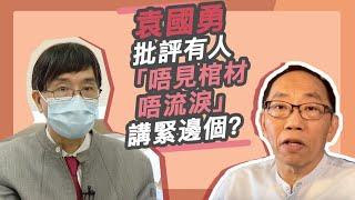 20200404袁國勇批評有人「唔見棺材唔流淚」 講緊邊個?