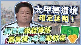 大甲鎮瀾宮遶境延期 顏清標出面說明