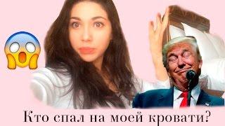 Номер в котором жил Трамп в Москве