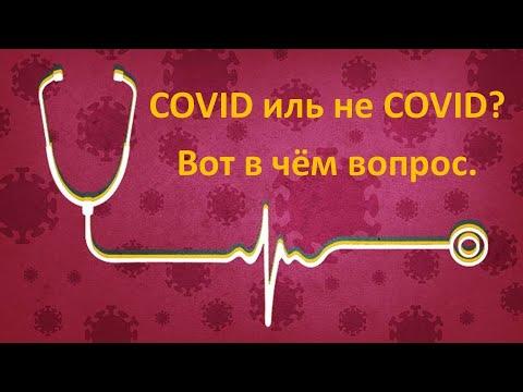Витамины, синдром Кавасаки и ответы на другие вопросы о COVID-19