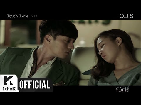 Yoon Mi Rae - Touch Love
