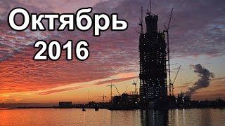 Лахта Центр Октябрь 2016 ● Lakhta Center Oktober 2016 Строительство небоскреба в Санкт-Петербурге