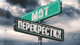Мот - Перекрестки (Премьера трека, 2019)