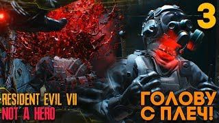 КРИС РЕДФИЛД - ВЗРЫВ ГОЛОВЫ ► Resident Evil 7 DLC Not a Hero Прохождение на русском Часть 3
