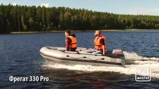 Лодка ПВХ Фрегат 330 PRO от компании Интернет-магазин «Vlodke» - видео