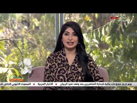 برنامج شمس البحرين ( فترة التسجيل في المعسكر الصيفي لأكاديمية الشرطة )2019/6/12