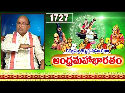 Sri Garikapati about Bhurbhuva Swastharu sthara and Yajwa || Andhra Mahabharatam || Episode 1727