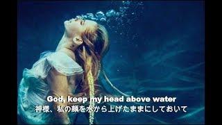 洋楽 和訳 Avril Lavigne 『Head Above Water』