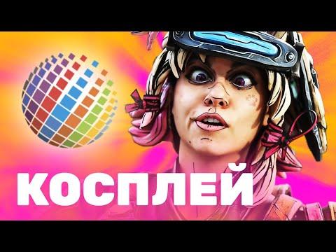 Косплей на «\u200eИгроМире 2019» и Comic Con Russia 2019