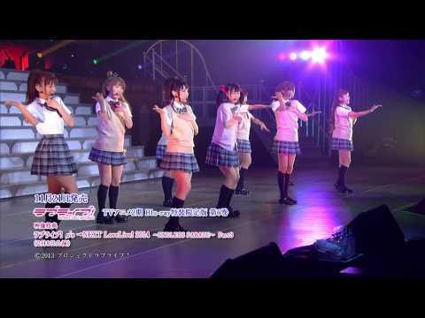【声優動画】ラブライブ!μ's →NEXT LoveLive! 2014 のダイジェスト映像公開 後編