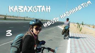 Казахстан (Мангышлак) на велосипедах. Мы думали будет легче. Актау - ...2 серия