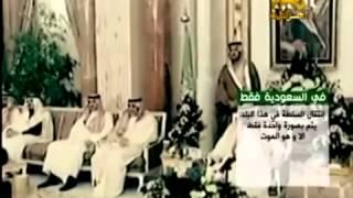 فيديو  غرائب و عجائب ال سعود