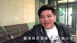 移居台灣買樓構想經驗談,新竹、台中、台北買樓居住的考慮因素,2019-3-14《趙氏讀書生活》