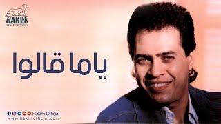 اغاني حصرية Hakim - Yama 'alo | حكيم - ياما قالوا تحميل MP3