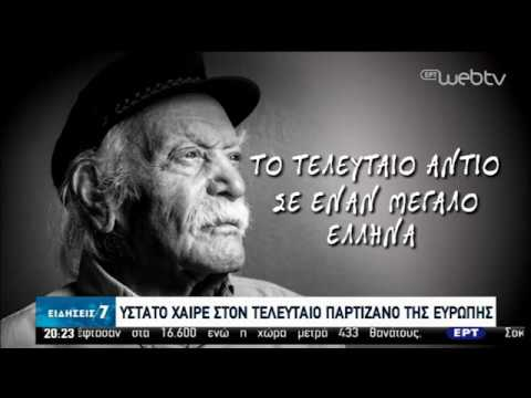 Η Ελλάδα αποχαιρέτησε τον Μανώλη Γλέζο | 01/04/2020 | ΕΡΤ