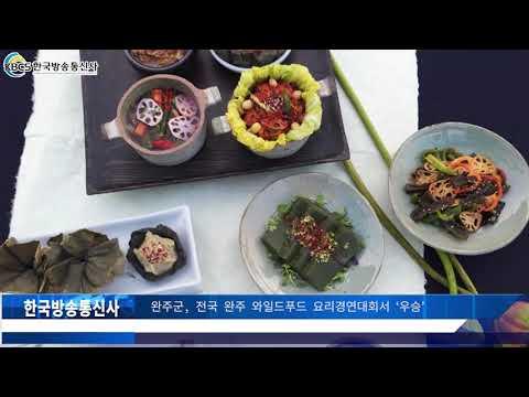 전국 완주 와일드푸드 요리경연대회 인기