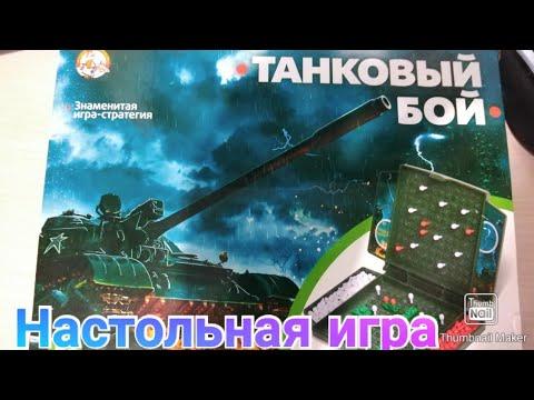 Обзор игры Танковый бой / Морской бой / Настольная игра / Идея подарка для мальчика