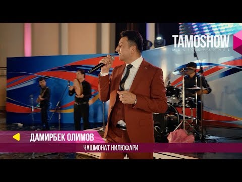 Дамирбек Олимов - Чашмонат нилуфари (Клипхои Точики 2018)
