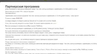 Как работать в  Glopart ru