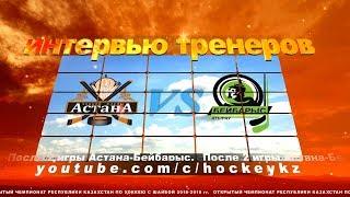Интервью главных тренеров ХК «Астана» и ХК «Бейбарыс» по итогам двух игр.