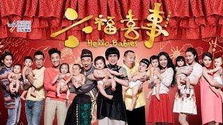 六福喜事電影劇照1