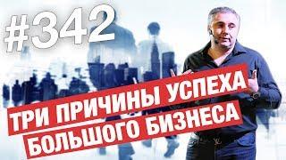 Галицкий продал Магнит банку ВТБ! Три причины успеха большого бизнеса! #AlexToday 342
