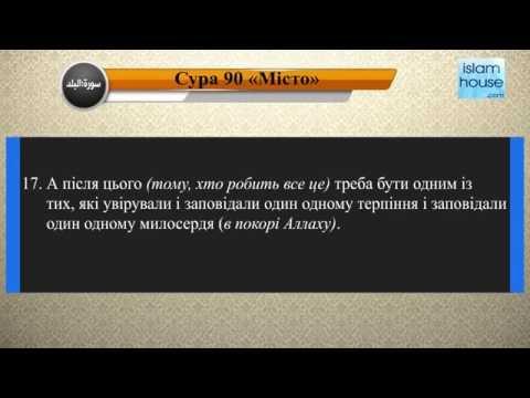 Читання сури 090 Аль-Балад (Місто) з перекладом смислів на українську мову (читає Мішарі)