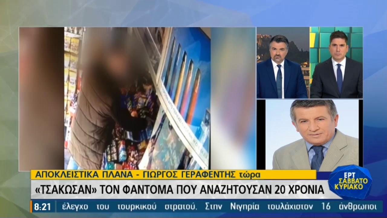 Έπιασαν τον Φαντομά που αναζητούσαν 20 χρόνια | 06/03/2021 | ΕΡΤ