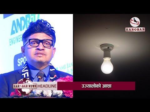 KAROBAR NEWS 2018 01 28 NRNA ले जलविद्युतमा अर्बौं लगानी गर्ने