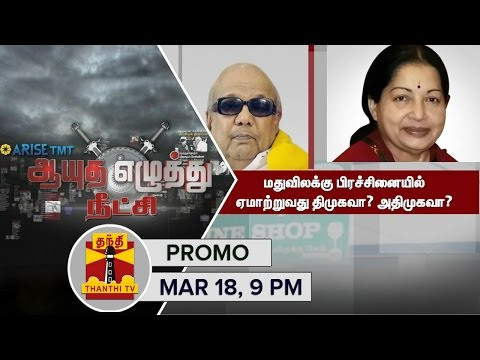 Ayutha-Ezhuthu-Neetchi--Who-is-Cheating-over-Liquor-Prohibition-Issue-ADMK-or-DMK-18-3-16-Promo