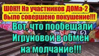 Дом 2 Новости 15 Ноября 2018 (15.11.2018) Раньше Эфира