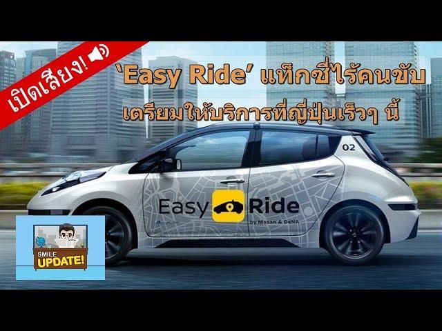 "Smile Update: ""Nissan Easy Ride"" แท็กซี่ไร้คนขับ เตรียมให้บริการที่ญี่ปุ่นเร็วๆ นี้"