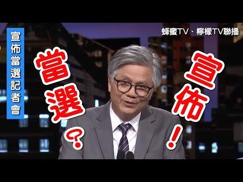 【如果吳蕚洋當選市長】-宣佈當選記者會