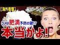 【海外の反応】「コメは肥満予防の鍵」日本の研究チームが発表 海外「本当かよ!」「興味深い発見だ!」